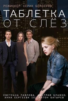 Постер фильма Таблетка от слёз (2014)
