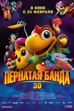 Постер фильма Пернатая банда (2016)