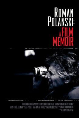 Постер фильма Роман Полански: Киномемуары (2011)