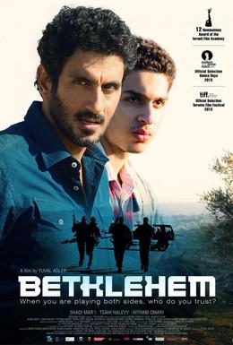 Постер фильма Вифлеем (2013)