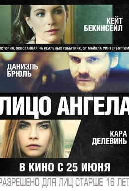 Постер фильма Лицо ангела (2014)