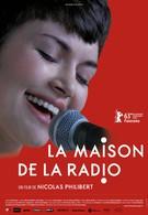 Дом радио (2013)