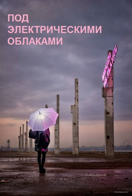 Постер фильма Под электрическими облаками (2015)