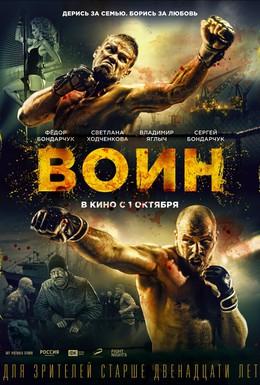 Постер фильма Воин (2015)