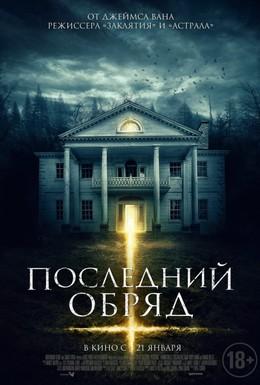 Постер фильма Последний обряд (2015)