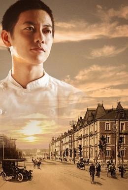 Постер фильма Повар императора (2015)