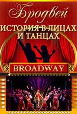 Постер фильма Бродвей. История в лицах и танцах (2015)
