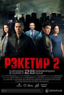 Постер фильма Рэкетир 2 (2015)
