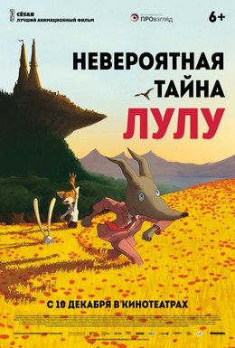 Постер фильма Невероятная тайна Лулу (2013)