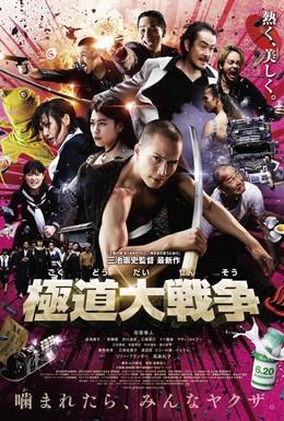Постер фильма Якудза-апокалипсис: Великая война в преступном мире (2015)