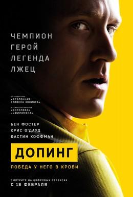 Постер фильма Допинг (2015)