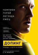 Допинг (2015)