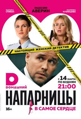 Постер фильма Напарницы (2016)