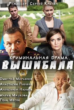 Постер фильма Вышибала (2016)