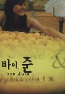 Прощай, Чжун! (1998)