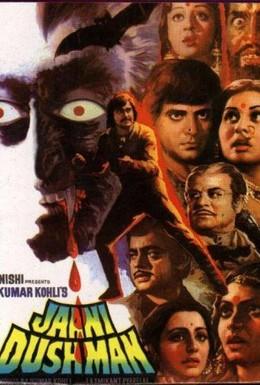 Постер фильма Неведомый враг (1979)