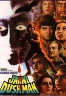 Неведомый враг (1979)
