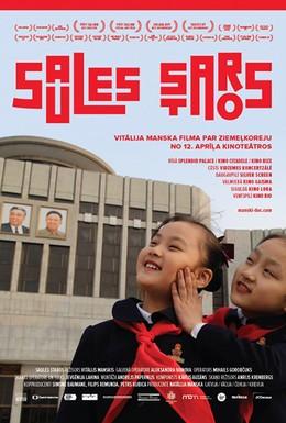 Постер фильма В лучах солнца (2015)