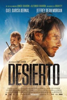 Постер фильма Пустыня (2015)