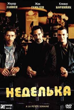 Постер фильма Неделька (2003)