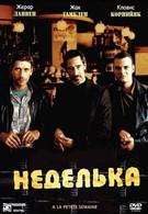 Неделька (2003)