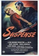Саспенс (1946)