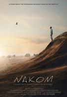 Наком (2016)
