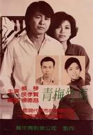 Тайбэйская история (1985)