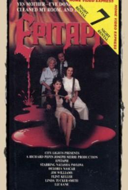 Постер фильма Эпитафия (1988)