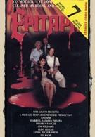 Эпитафия (1987)