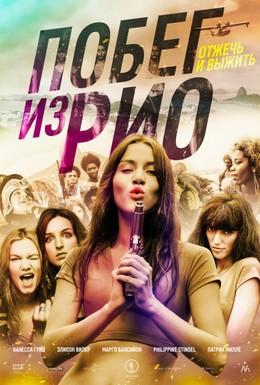 Постер фильма Побег из Рио (2016)