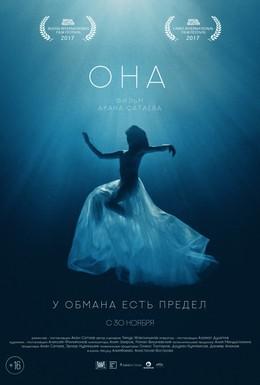 Постер фильма Она (2017)