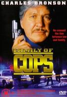 Семья полицейских (1995)