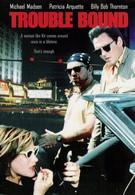 Впереди одни неприятности (1993)