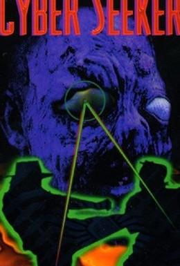 Постер фильма Искатель (1993)