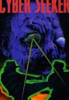Искатель (1993)
