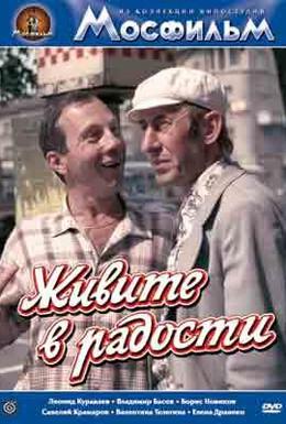 Постер фильма Живите в радости (1978)