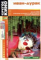 Иван-дурак (2002)