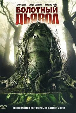 Постер фильма Болотный дьявол (2008)