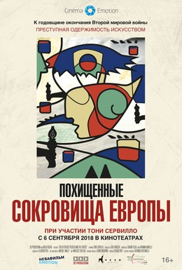 Постер фильма Похищенные сокровища Европы (2018)