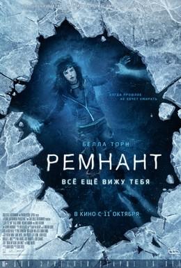 Постер фильма Ремнант: Всё ещё вижу тебя (2018)