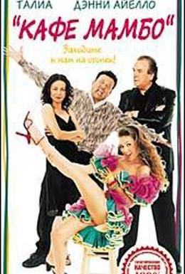 Постер фильма Кафе Мамбо (2000)