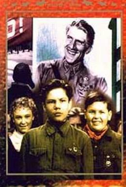 Постер фильма Брат героя (1940)
