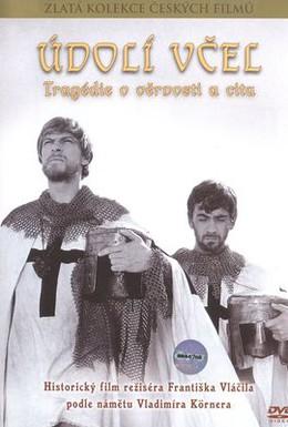 Постер фильма Долина пчел (1968)