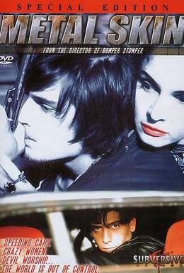 Постер фильма Металлическая кожа (1994)