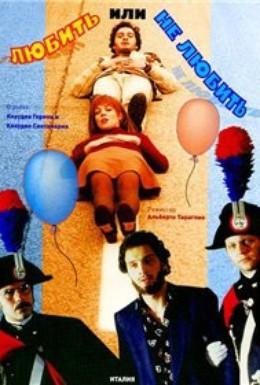 Постер фильма Любить или не любить (2001)