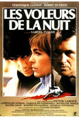 Постер фильма Ночные воришки (1984)