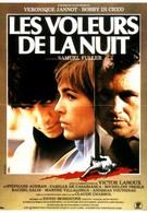 Ночные воришки (1984)