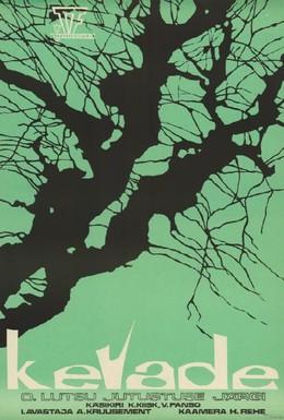 Постер фильма Весна (1969)