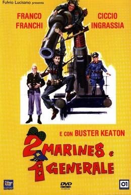 Постер фильма Два моряка и генерал (1965)